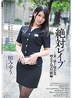 SHKD-835 Absolutely Raped Certain Partly Listed Company, Rumored Beauty Receptionist Ladies Edited Miyu Yanagi