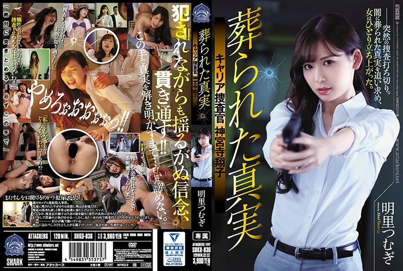 SHKD-836 The Buried Truth Police Investigator Shoko Jinguji Tsumugi Akari