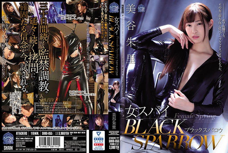 [SHKD-855]Female Spies BLACK SPARROW Akari Mitani