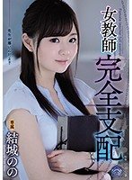 [SHKD-863] Female Teacher Total Domination Nono Yuki