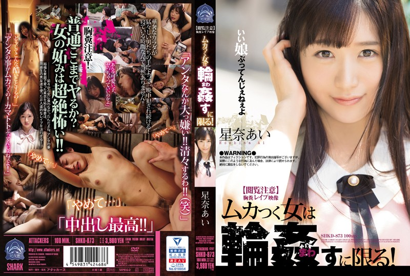 SHKD-873 NSFW - V*****t G*******ging - Women Who Piss Me Off Deserve To Get Taught A Lesson! - Ai Hoshina
