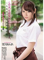 [SHKD-888] This Lady Is Such A Bitch, I Want You To Fuck Her A Popular Cafe Worker Fuck Plan Arare Mochizuki