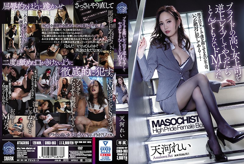 [SHKD-903]I Made My Boss My Bitch – Turns Out She's A Total Slut For Fucks. Rei Amakawa