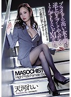 I Made My Boss My Bitch - Turns Out She's A Total Slut For Fucks. Rei Amakawa Download