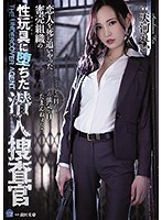 She Undertook An Undercover Investigation To Take Down The Evil Syndicate Which Caused Her Lover's Death, But She Ended Up Becoming One Of Their Sex Toys Rei Amakawa Download
