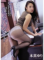 Image SHKD-914 Female President's Moist Pantyhose (English Subbed)