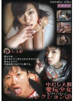 Creampie Doll, Prized Pet Barely Legal Collection. 3 下載