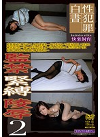 Confinement Bondage Humiliation 2 下載