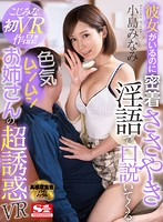[VR] You Have A Girlfriend But This Sexy Elder Sister Type Is Sticking To You Hard And Tight And Luring You To Temptation With Sweet Dirty Talk In This VR Video Minami Kojima Download