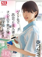 [VR] I Fell Into An Affair With A Beautiful Married Woman I Met During My Part-time Job At A Convenience Store Tsukasa Aoi Download