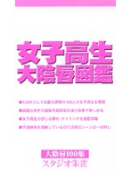 A Pictorial Guide to Schoolgirl Labia 下載