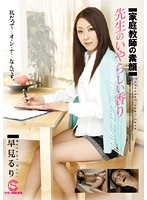 The Dirty Private Tutor's True Face 下載