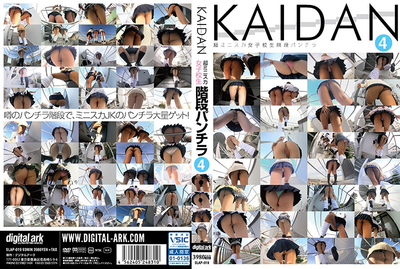 SLAP-019 Kaidan. Super Mini Skirt High School Girls Stairs Panty Shot: 4