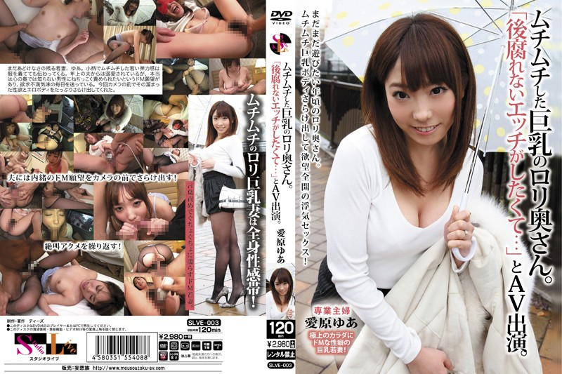 """SLVE-003 jav hd free Yua Aihara Lolita Wife With Plump Tits. She Said """"I Want Sex Without Future Trouble…"""" And Appeared in Porn."""