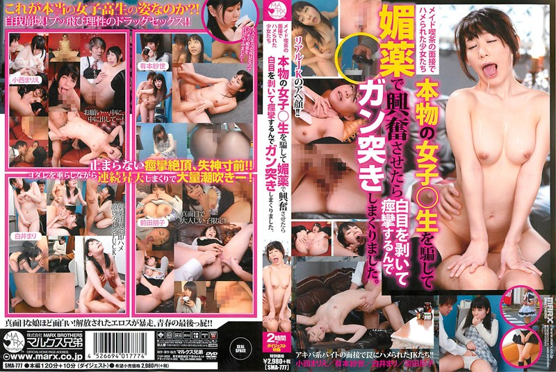 SMA-777 japanese adult video Sayo Arimoto Marie Konishi We Tricked A Real Schoolgirl Into Taking An Aphrodisiac, And When She Was Swooning And Twitching We