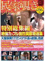 """Home Peeping Series Special Highlights """"Unequaled Smelly Couple Special Selection"""" Download"""