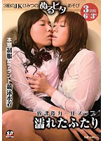 After School Girls' Love - Soaked Couple Download