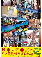 Picking Up Girls: Amateur Hunters The Foreigners Edition These Japanese Cocks Are Making These Blonde Beauties Cum! Download