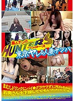 Picking Up Girls: Amateur Hunters We Went Picking Up Girls In Tokyo And Looking For Married Woman Babes To Fuck!! Viagra And Bug Juice! We Can't Die Yet Without Fucking! We'll Fuck Even If We Have To Beg On Our Hands And Knees For These Young Housewives Download