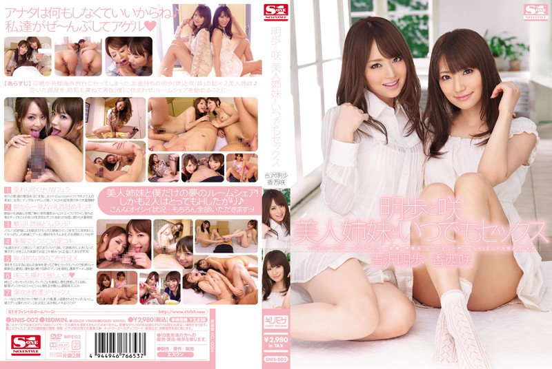 Lucky Guy Shares a Room with Horny Sister Duo Akiho Yoshizawa and Saki Kozai