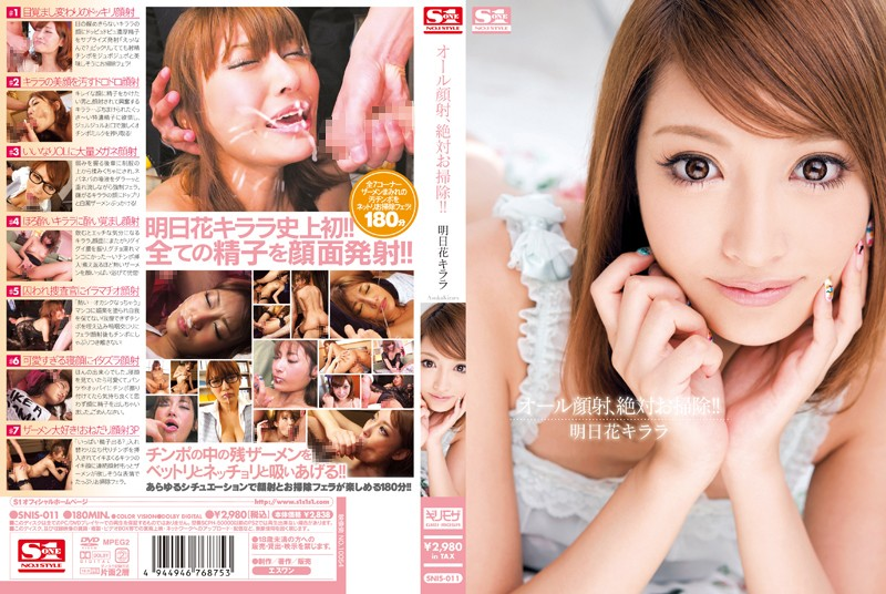 SNIS-011 Clean That Cum Off Your Face, Bitch! ( Kirara Asuka )