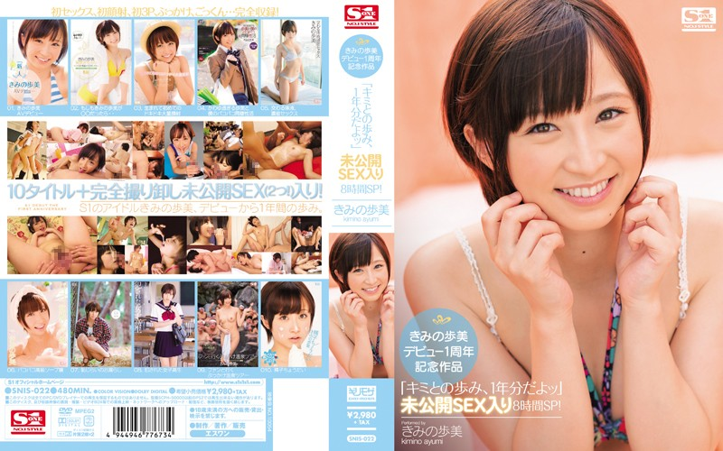 "SNIS-022 Ayumi Kimino 's Debut 1st Anniversary Title ""We're Been Together For a Year"" Unreleased 8"