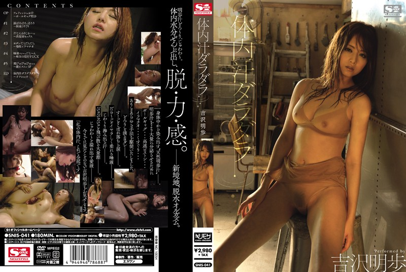 SNIS-041 Soaked In Body Sweat Akiho Yoshizawa
