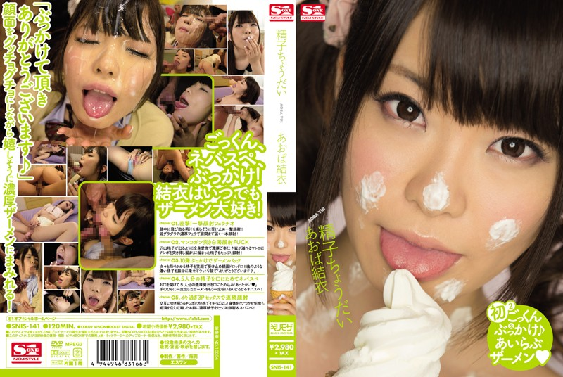 SNIS-141 Give Me Cum Yui Aoba