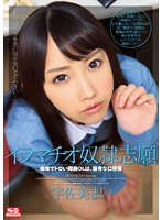 [SNIS-148] Deep Throat S***e Aspirations A simple and slow office lady with a superior mouth Mai Usami