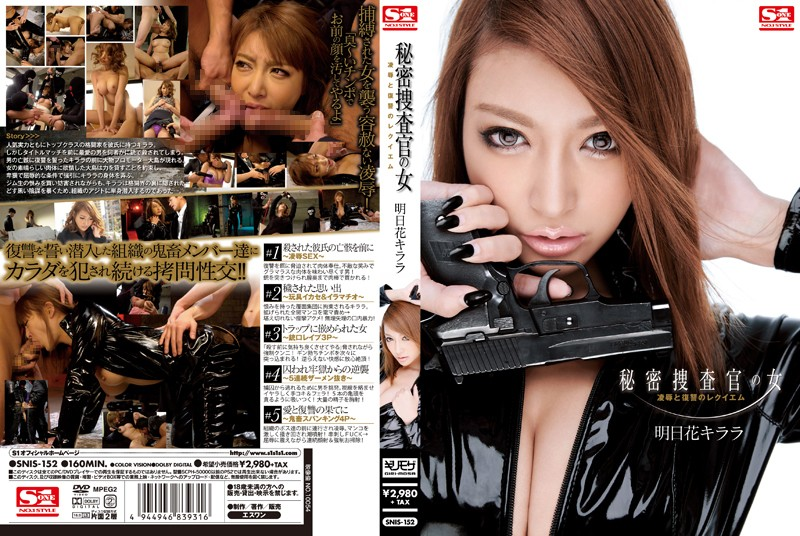 [SNIS-152] The Revenge Requiem Kirara Asuka