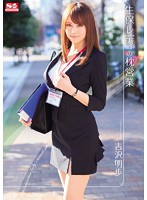[SNIS-162] An Insurance Seller Does Her Business On The Pillow Akiho Yoshizawa