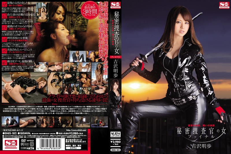 [SNIS-182]Secret Woman Investigator Final The Revenge Of The Female Leopard, The Dirge of Battle Akiho Yoshizawa
