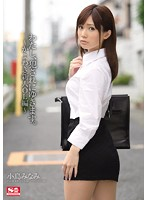 I'm Going To Get Ravished. -Timid New Office Girl Edition - Minami Kojima Download