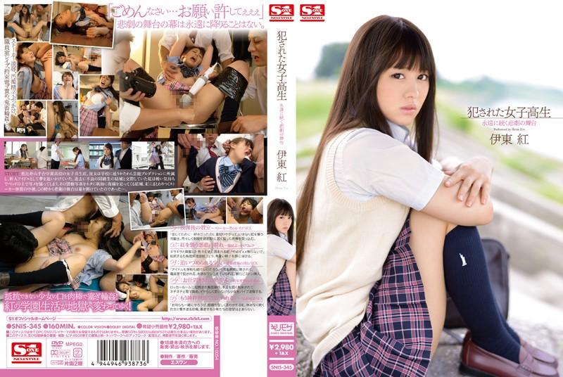 Ravaged High School Sluts - The Scene Of An Endless Tragedy Beni Ito