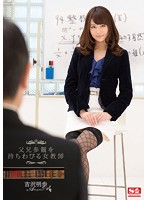 Female Teacher Waiting for the Parents Inspection Akiho Yoshizawa Download
