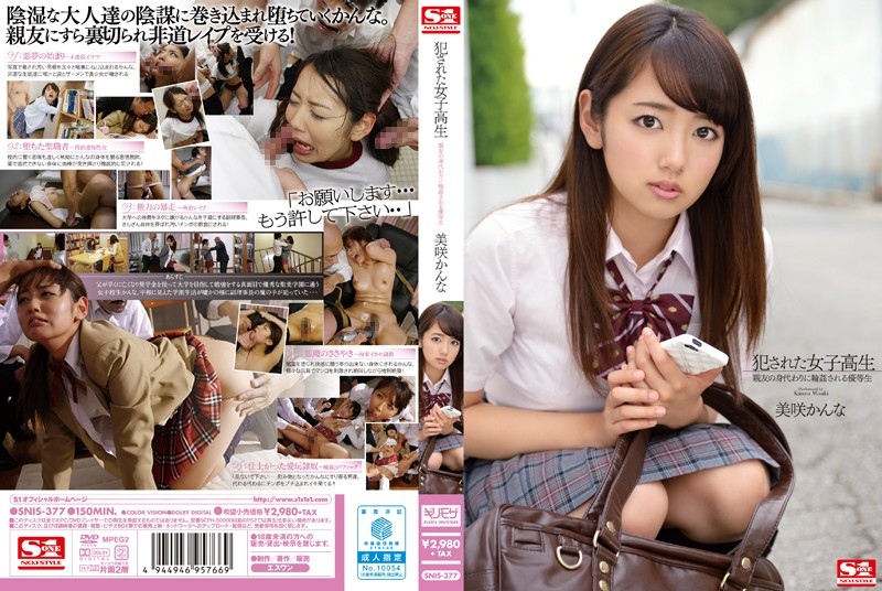 A High School Girl Fucked Silly - Honor Student Kanna Misaki Takes Her Best Friend's Place In A Vicious Gangbang