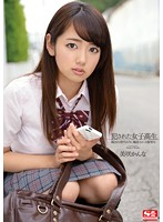 A High School Girl Fucked Silly - Honor Student Kanna Misaki Takes Her Best Friend's Place In A Vicious Gangbang (snis00377ps)