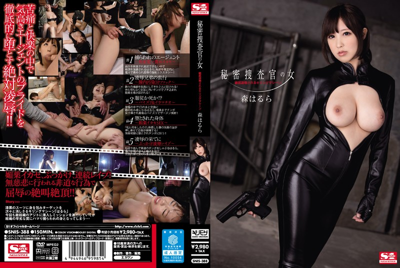 Secret Woman Investigator - Thorough Torture & Rape Killing Scene Harura Mori