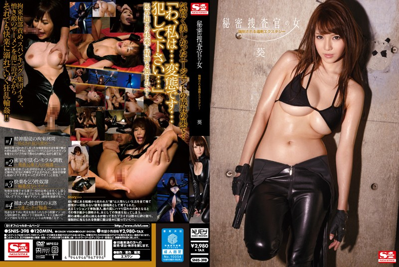 Secret Investigator Woman - Extreme Forced Ecstasy Aoi