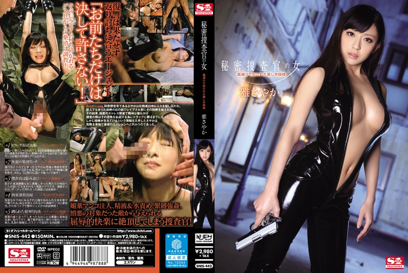 The Female Secret Investigator. Her Beautiful Body Is Drugged And Raped. Sayaka Miyabi