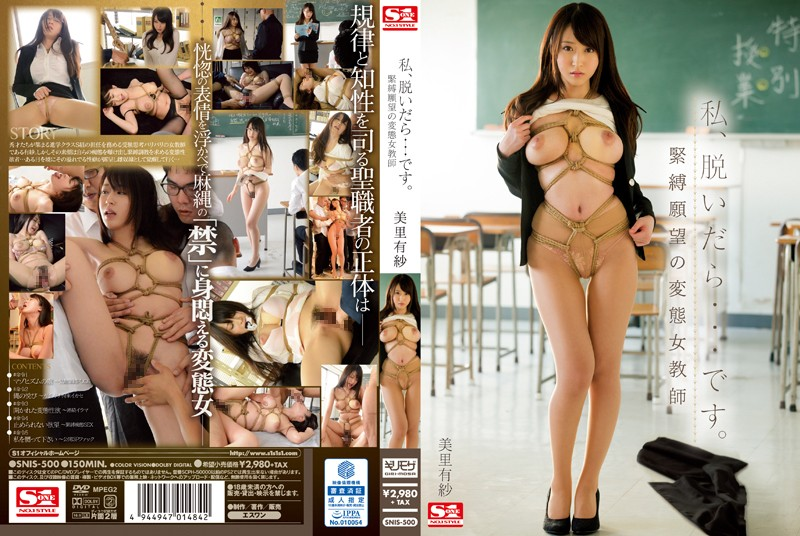When I Take My Clothes Off... A Perverted Female Teacher Who Who Has An S&M Obsession Arisa Misato