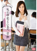 I'm Getting Raped By My Student. The After School With The Blackmailed Female Teacher Nanaha Download