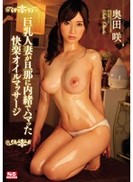 A Married Woman With Big Tits Secretly Becomes Addicted to the Pleasure of Oil Massages Saki Okuda (snis00543ps)