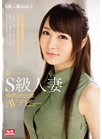 An S-Rank Married Woman Gets Her Start - Fresh Face No. 1 Style S-Rank Wife 29 Year-Old Yuri Narusawa AV Debut 下載