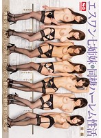 [SNIS-573] S1 Seven Stepsisters Harem Sex (The Conclusion)