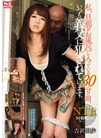 [SNIS-575] For The 30 Minutes My Husband Is In The Bath, My Father-in-law Fucks Me Featuring Akiho Yoshizawa