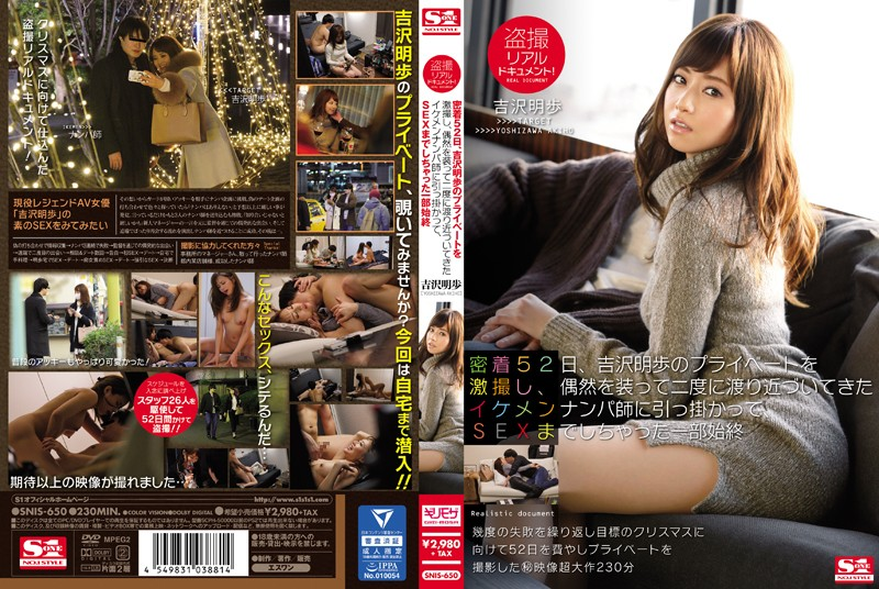 Real Peeping On Film! Extreme,Intimate Footage Of Akiho Yoshizawa 's Private Life For 52 Days,And Caught Her Nailing A Pick Up Artist Twist - With Every Detail Captured For Your Pleasure.