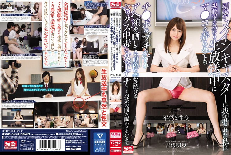 Nonchalant Sex - I Was Picked As A Main Case For The First Time So I'm Acting A Sex-Addict Female Anchor Who Reads Her Script While Having Her Pussy Fondled And Fucked With A Dick (All Live) All For The Sake Of Ratings! Akiho Yoshizawa