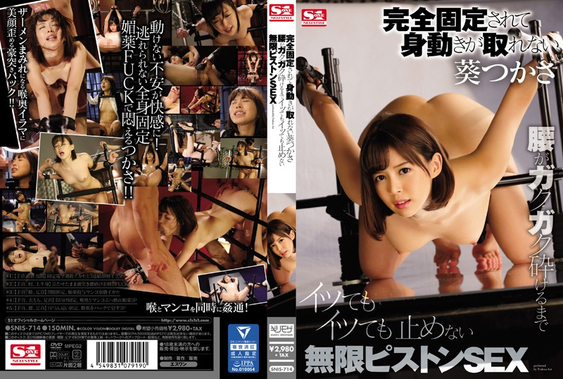 SNIS-714 Tsukasa Aoi Is Strapped Down So She Can't Move A Muscle – Hard Dick Drilling Rocks Her