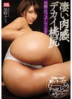 Amazingly Fleshy, Big Peachy Ass, The Ultimate Adult Video For Ass Lovers Nami Hoshino 下載